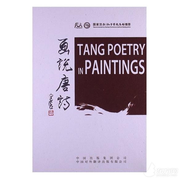 《画说唐诗》封面-传播文化传递经典 沪上名家助力 画说诗词