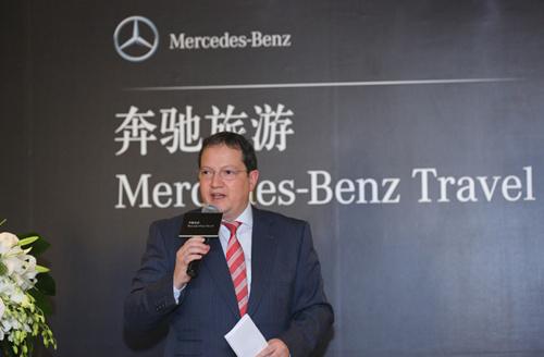 梅赛德斯-奔驰旅游项目负责人 Mr.Thomas Eisenbarth致辞
