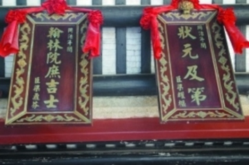宗祠内的两块清代牌匾.