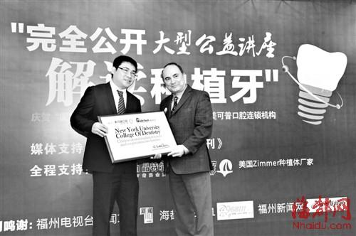 """托尼·达赫尔代表美国纽约大学牙科学院授予晶特尔""""中国种植牙福建临床合作单位"""""""