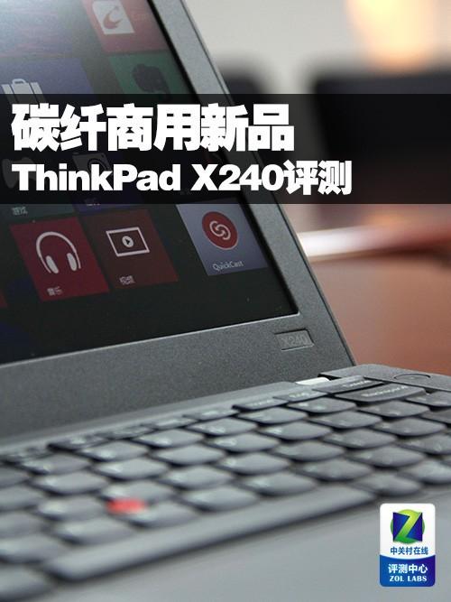 碳纤商用新品 ThinkPad X240笔记本评测