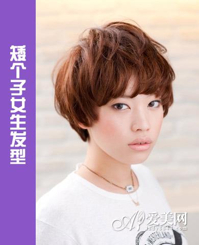 矮个子女生发型 蓬松短发立刻显高