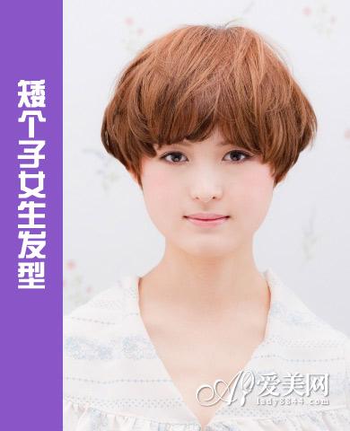 今天小编为大家推荐十一款矮个子女生发型,蓬松的短发让矮个子mm立刻