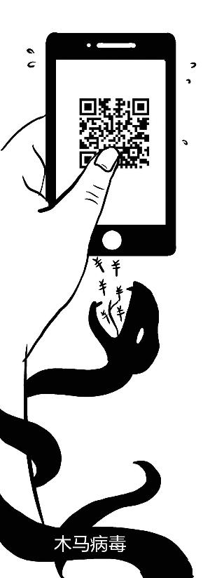 手机扫描二维码支付?小心被骗钱