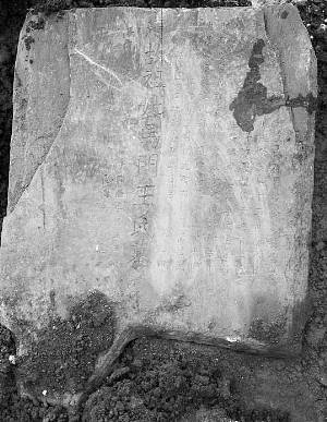 挖出250年前古墓 在挖掘现场还发现该坟墓的一块墓碑图片