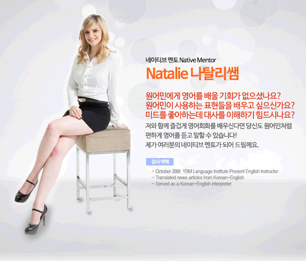 韩国网站英语女神美女教师natalie韩国网络截图