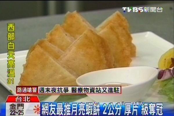 台湾月亮虾饼加盟