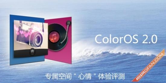 """ColorOS 2.0:专属空间""""心情""""体验评测"""