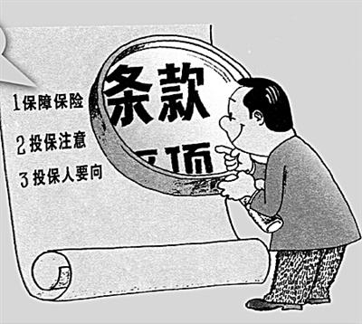 """人身保险将凭""""身份证""""行走""""江湖"""""""