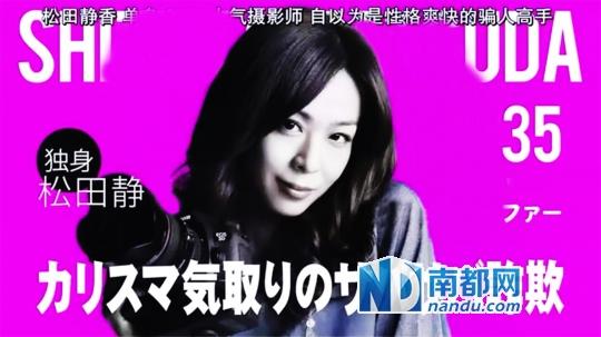 T O P 4松田靜香,單身,35歲,人氣攝影師,自以為是性格爽快的騙人高手。