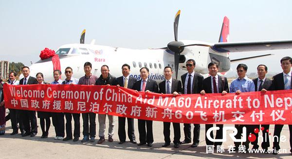 国际在线报道(记者 郑优雅):中国政府援助尼泊尔新舟60飞机交付仪式28日在尼首都加德满都特里普文国际机场举行。在交接仪式上,中航国际公司与尼泊尔航空公司共同签署了新舟60飞机交接书。这是中国按照协议向尼泊尔交付的首架国产飞机,也是尼泊尔航空公司28年来首次迎来新飞机。