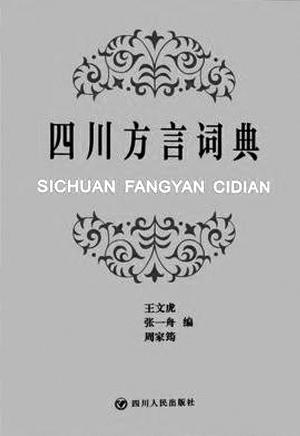 《四川方言词典》
