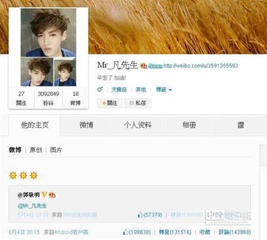 前EXO成员吴亦凡,吴亦凡也在第一时间回应,并附上三个太阳符