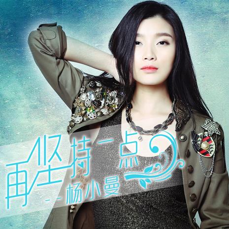 杨小曼励志新歌《再坚持一点》 给年轻人一缕阳