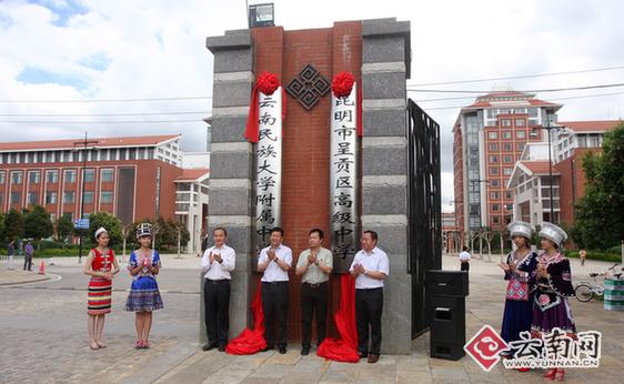 淄川大学民族附中暨呈贡高级中学挂牌9月正式的高中云南图片