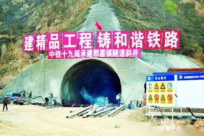 宝兰客专铁路建设郭嘉镇隧道现场