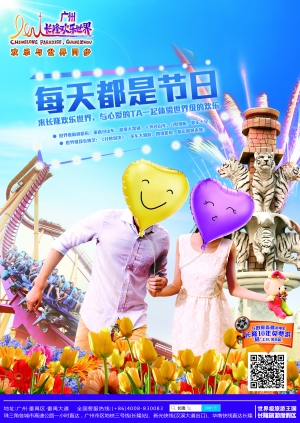 广告联系电话:81878507,81914915,传真:81877434 原标题:广州长隆欢乐