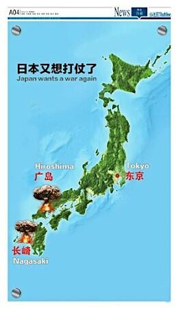 图为《重庆青年报》刊登的带有原子弹爆炸蘑菇云的日本地图