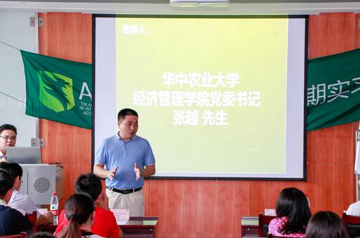 华中农业大学访问国际会计师公会(aia)中国代表处