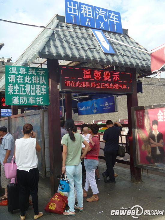 西安火车站广场将设旅游大巴站牌 治理黑车拉客