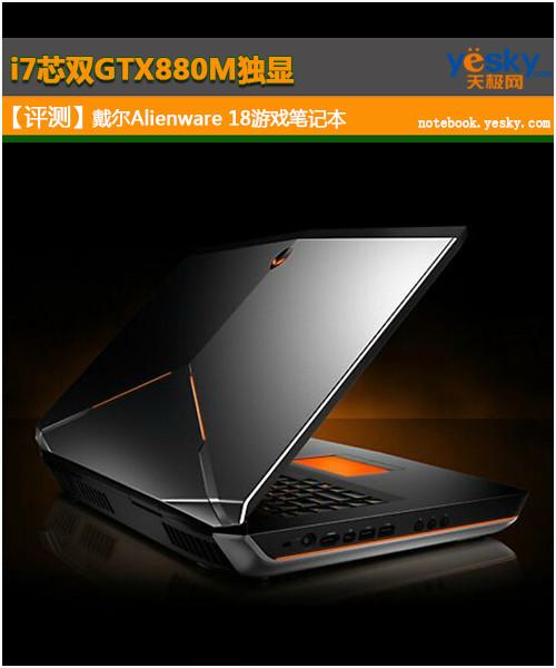 双GTX880M独显 戴尔Alienware 18深度评测