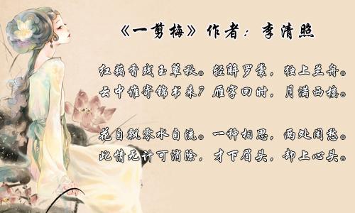 七夕爱情诗词:山东方言版李清照词作《一剪梅》