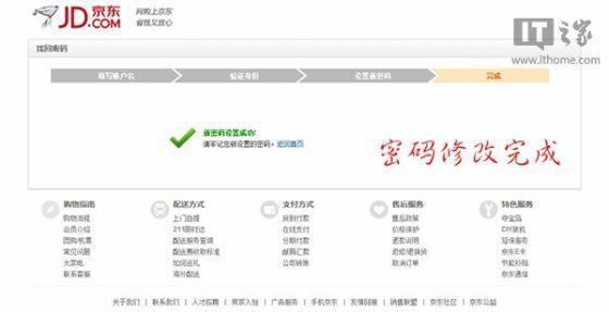 京东曝手机更改密码漏洞:他人账户随便看|持卡