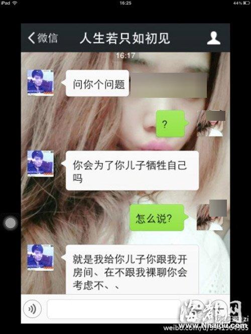 福州:女子发帖寻爱犬 男子称还需开房或裸聊