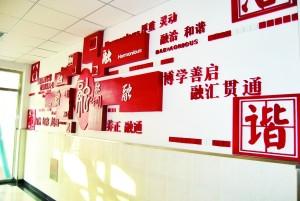 南湖东园小学校园文化墙.-寻找朝阳最美校园之望京南湖东园小学