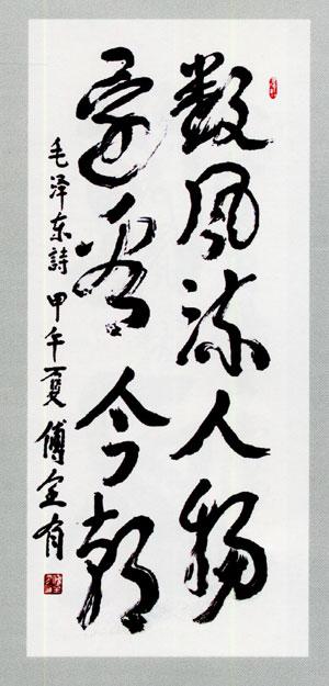 原中央军委委员 总参谋长 傅全有上将 书法作品