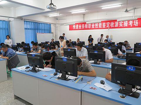 首批快递业务师职业鉴定考试在山东举行|技能