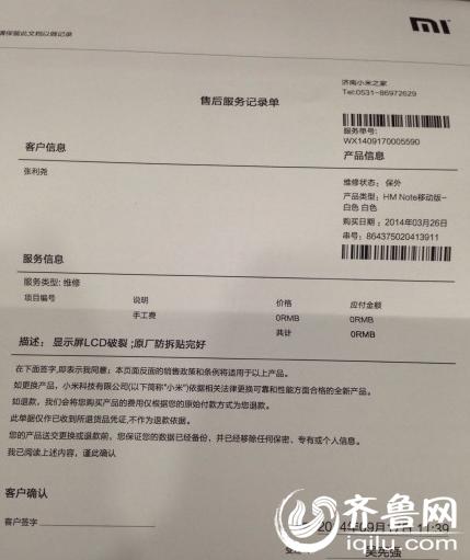 济南屏幕买红米故障硬件频出男子售后称人为外手机接手机