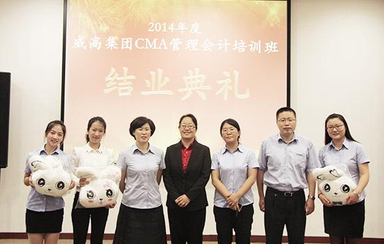 威高集团第二届cma管理会计案例大赛举行