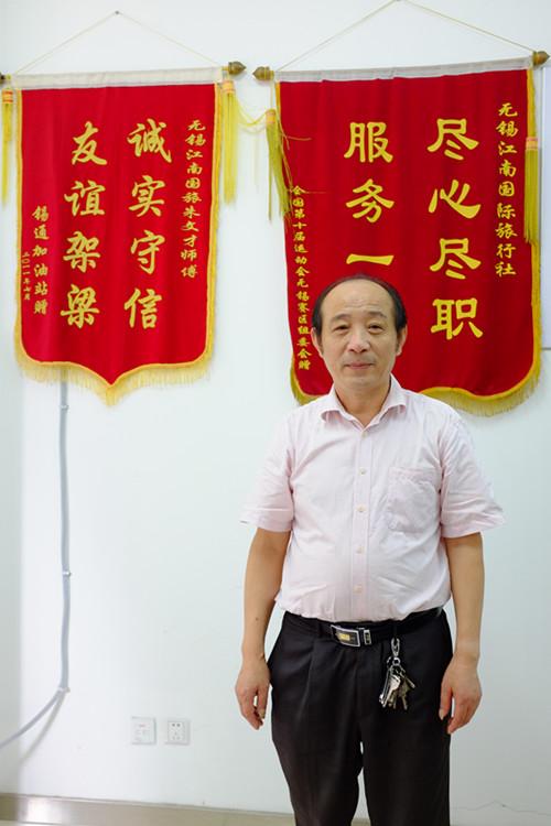 无锡江南汽车客运有限公司副总张锡生高清图片