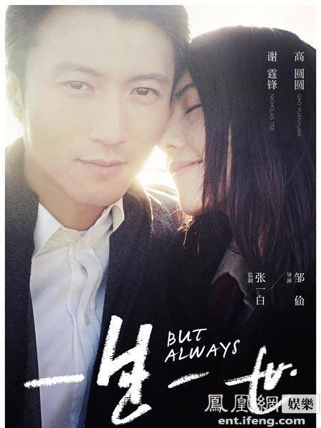 《一生一世》收官票房2.3亿  成中秋档最卖座华语片