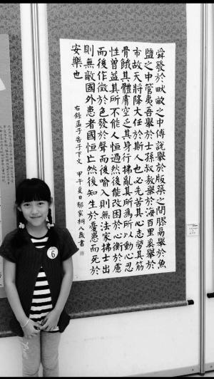 绿城育华小学三年级女生全省书法大赛获特等奖