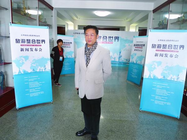 中国学者原创旅游思想纪录片《旅游整合世界》