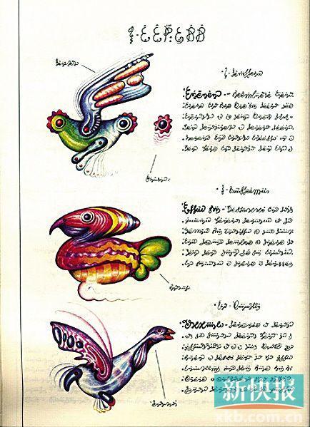 《塞拉菲尼抄本》中的动物志