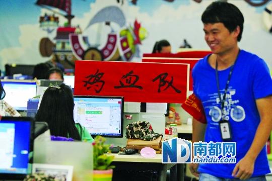 2 11月10日晚,深圳莲塘一家服装公司奋战双11,每个小组前都写有自己的队名。