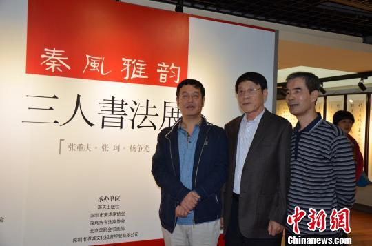 张珂在内的三位书法家作品展,20日下午在深圳中心书城开展,向深圳市民