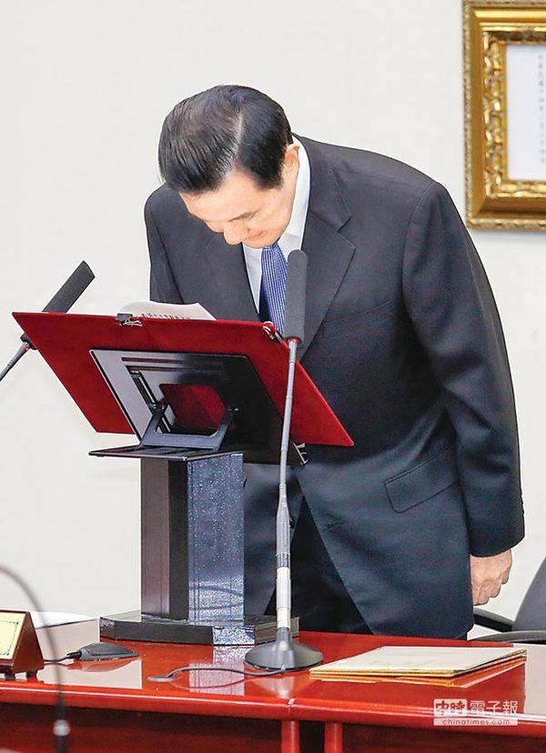 """""""九合一""""败选,让马英九请辞国民党主席。图片来源:台湾《中时电子报》资料照片)"""