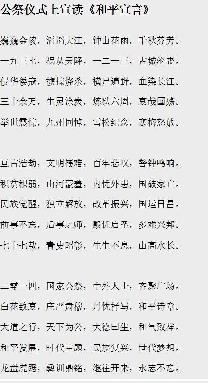 国家公祭日 - yunhe65 - yunhe65的博客