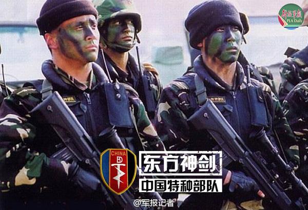 军媒公开9支特种部队 名称超霸气