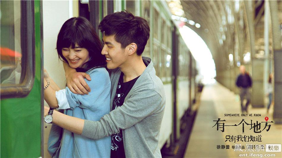 فیلم چینی جایی که تنها ما میشناسیم