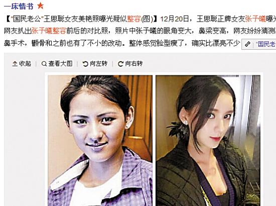 王思聪的正牌女友原来是她!