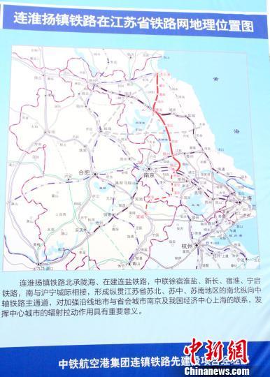 连淮扬镇铁路开建 江苏省长 意义不寻常图片