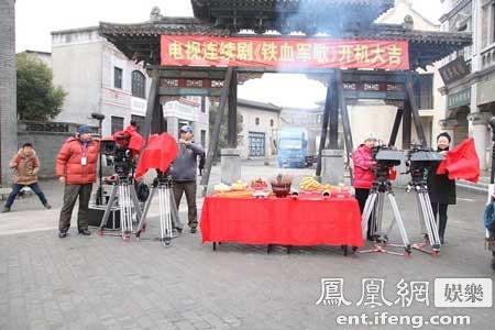 银润大戏《铁血军歌》上海开机