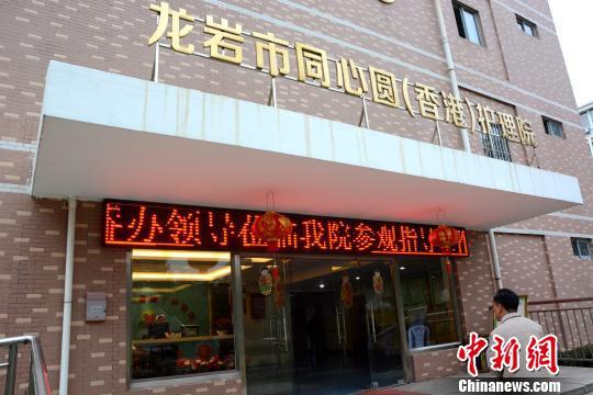 圖為龍巖市同心圓(香港)護理院。 張金川攝