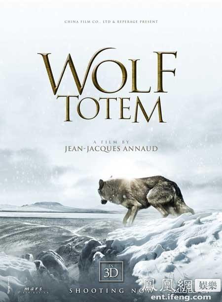 《狼图腾》海外市场赢赞誉  国产影片新的里程碑