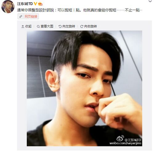 汪东城咬指耍帅吐槽发型师网友:多么痛的领悟动麻袋搞笑内裤图像图片